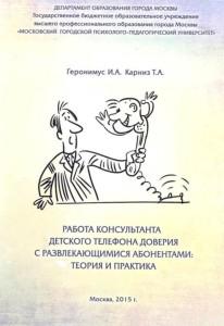 tel-cover