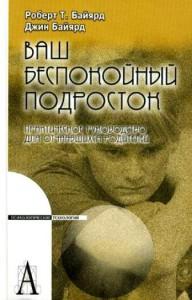 2626745_Vash_bespokojnyj_podrostok_Prakticheskoe_rukovodstvo_dlya_otchayavshihsya_roditelej