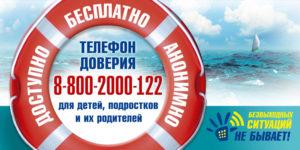 telefon_doverija